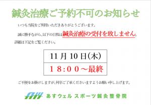 11月10日(木)鍼灸治療受付不可
