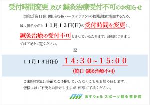 11月13日(日)受付時間変更